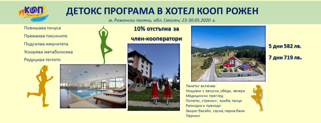 Detox package in the Rhodope Mountains
